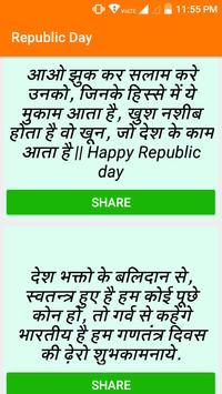 Republic Day 2018 (गणतंत्र दिवस 2018) Hindi SMS poster
