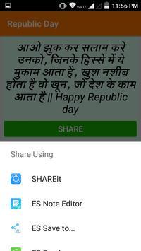 Republic Day 2018 (गणतंत्र दिवस 2018) Hindi SMS apk screenshot