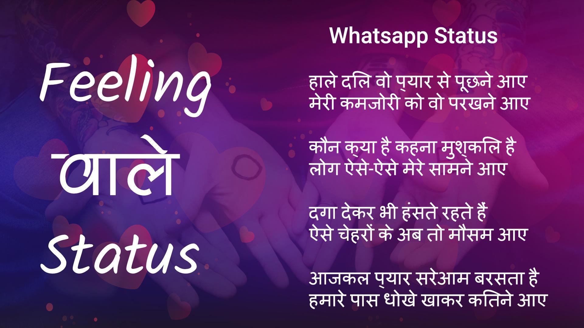 Feeling Wale Status Dardsad Statusshayari 2018 For