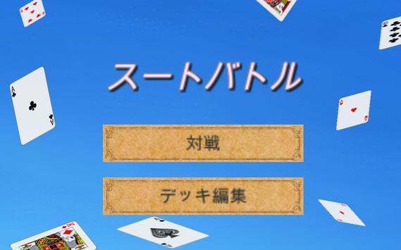 スートバトル apk screenshot