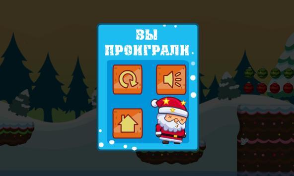 New Year's Adventure: 2017 apk screenshot
