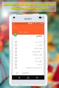 شهيوات وأطباق (بدون أنترنت) screenshot 5
