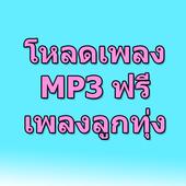 โหลดเพลงลูกทุ่ง mp3 ฟรี Prank icon