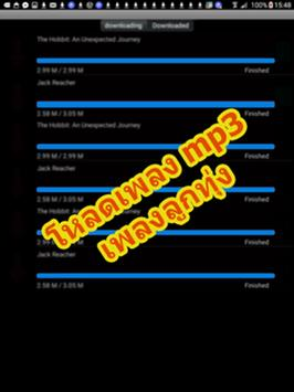 โหลดเพลงลูกทุ่ง mp3 ฟรี Prank screenshot 1