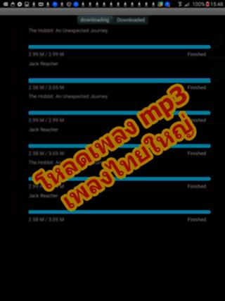 app โหลด เพลง mp3