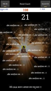 Sadguru Janardan Swami Maharaj Jap counter screenshot 1