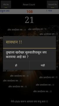 Sadguru Janardan Swami Maharaj Jap counter screenshot 2