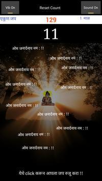 Sadguru Janardan Swami Maharaj Jap counter screenshot 3