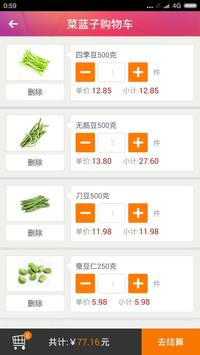 我要买菜 apk screenshot