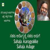 Balakrishna Guruji | Oggarane Dabbi | SIRI DHANYA icon