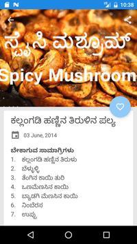 Balakrishna Guruji | Oggarane Dabbi | SIRI DHANYA apk screenshot
