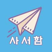사서함 icon