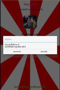 The choice apk screenshot