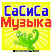 СаСиСа Музыка МП3 плеер icon