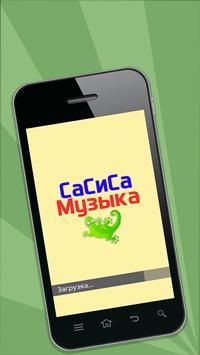 СаСиСа Музыка МП3 плеер poster