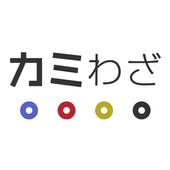 薄毛・抜け毛のお悩み解決情報【カミわざ byアデランス】 icon