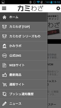 薄毛・抜け毛のお悩み解決情報【カミわざ byアデランス】 apk screenshot