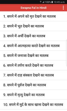 Swapna Phal in Hindi (सपनो का अर्थ) APK [1 0 5