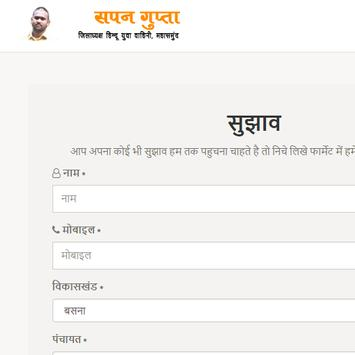 Sapan Gupta screenshot 4