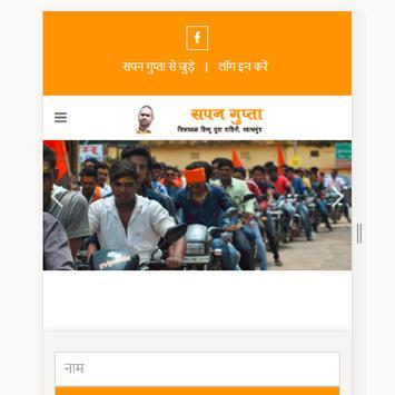 Sapan Gupta screenshot 5