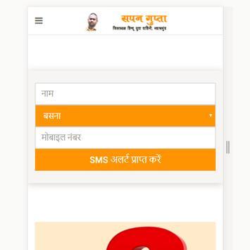 Sapan Gupta screenshot 6