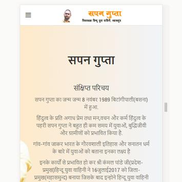 Sapan Gupta screenshot 7