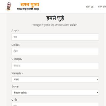 Sapan Gupta screenshot 3