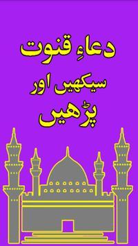Dua e Qunoot Best Islamic App poster
