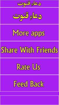 Dua e Qunoot Best Islamic App apk screenshot