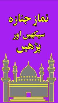 Namaz e Janaza ka Tareeka poster