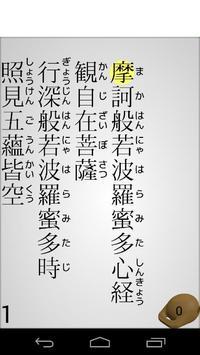 般若心経 poster