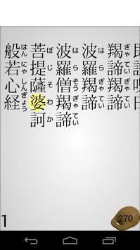 般若心経 screenshot 2