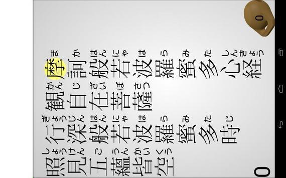 般若心経 screenshot 3