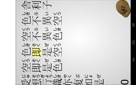 般若心経 screenshot 4