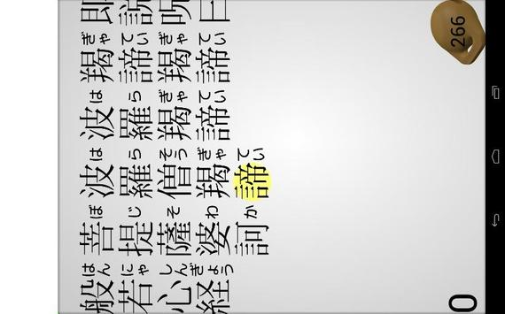 般若心経 screenshot 5