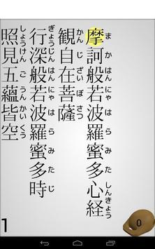 般若心経 screenshot 6