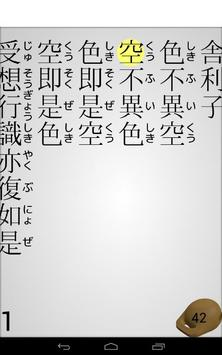 般若心経 screenshot 7