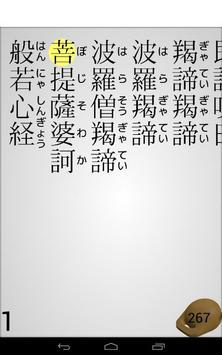 般若心経 apk screenshot