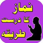 Namaz ka durust Tareeka prayer icon