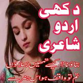 Urdu Dukhi Shairi Sad Poetry icon