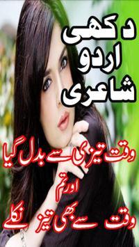 Urdu Dukhi Shairi Sad Poetry apk screenshot