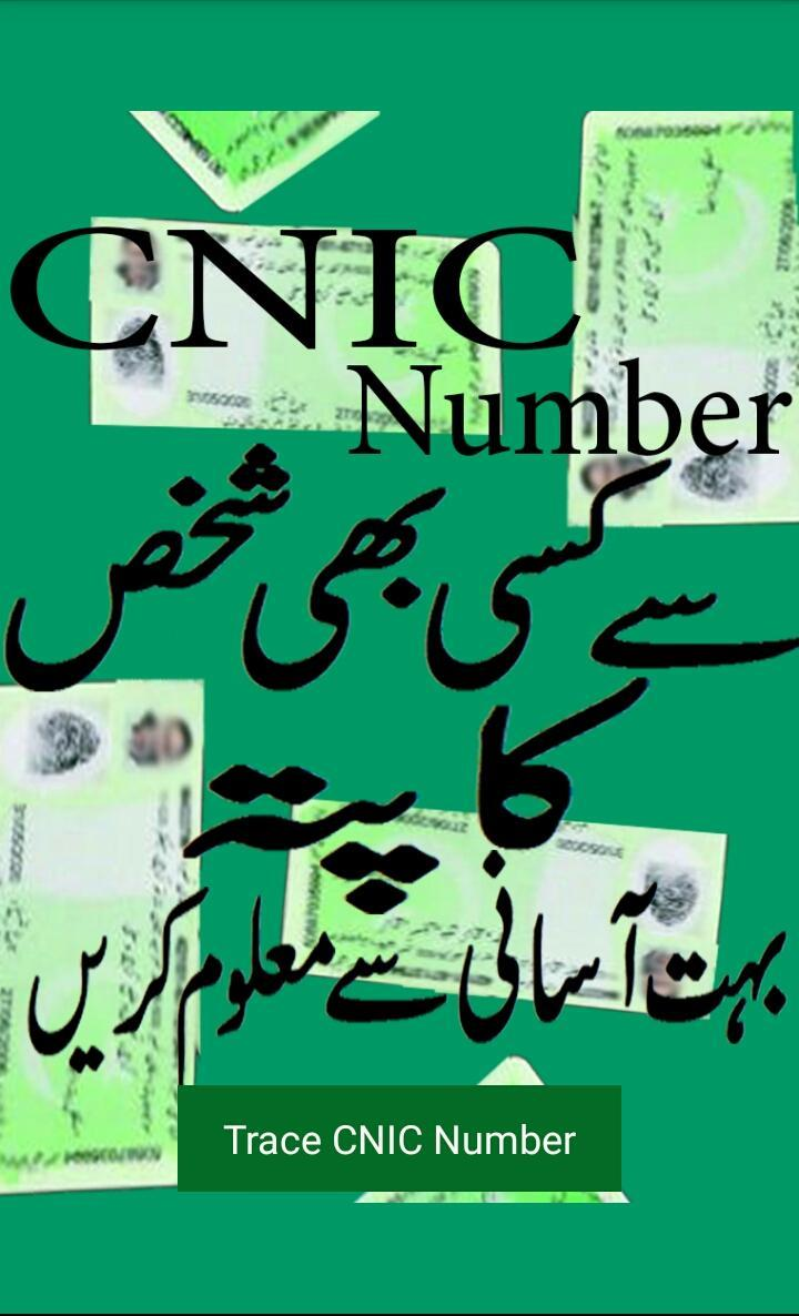CNIC Number Tracer In Pak for Android - APK Download