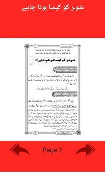 Shohar ko Kaisa Hona Chahiye islamic app screenshot 1
