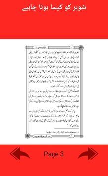 Shohar ko Kaisa Hona Chahiye islamic app screenshot 2