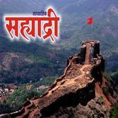 Sahyadri-Saptahik icon