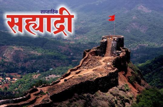 Sahyadri-Saptahik poster