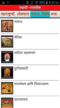 Sahyadri-Saptahik screenshot 1
