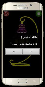 Music Ramadan lantern 2016 poster