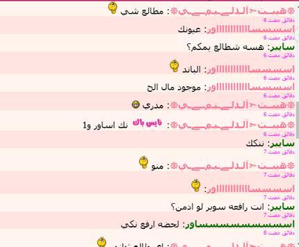 دردشه صاكين وصاكات بغداد poster