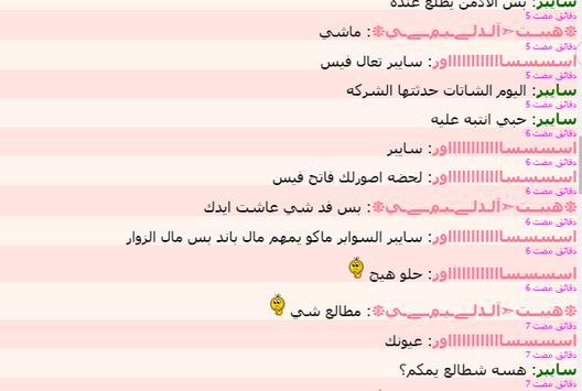 دردشه صاكين وصاكات بغداد apk screenshot